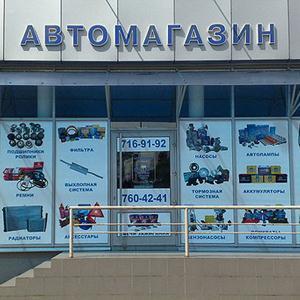 Автомагазины Тайги