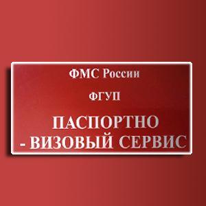 Паспортно-визовые службы Тайги