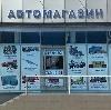 Автомагазины в Тайге