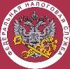 Налоговые инспекции, службы в Тайге